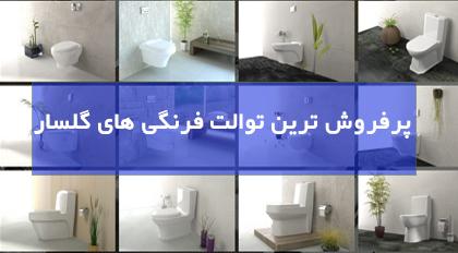 پرفروش ترین توالت فرنگی گلسار