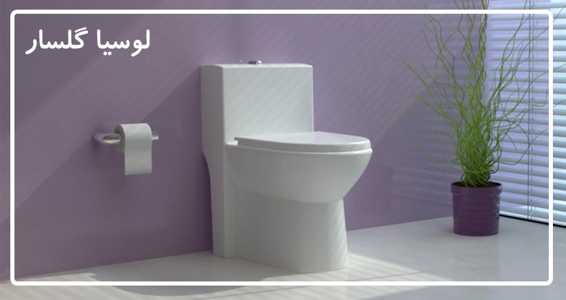 توالت فرنگی لوسیا گلسار