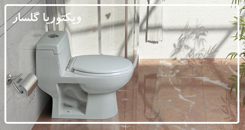 توالت فرنگی ویکتوریا گلسار
