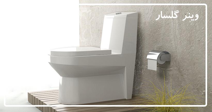 توالت فرنگی وینر گلسار