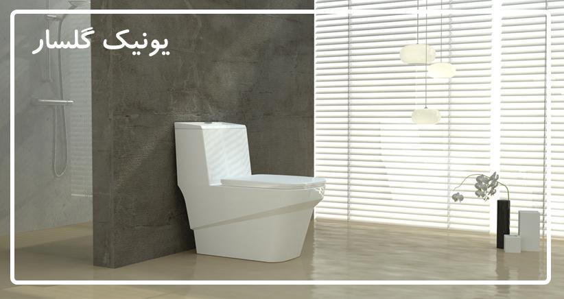 توالت فرنگی یونیک گلسار