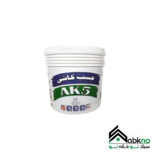 چسب خمیری 1 کیلوگرمی کد AK5 شیمی ساختمان