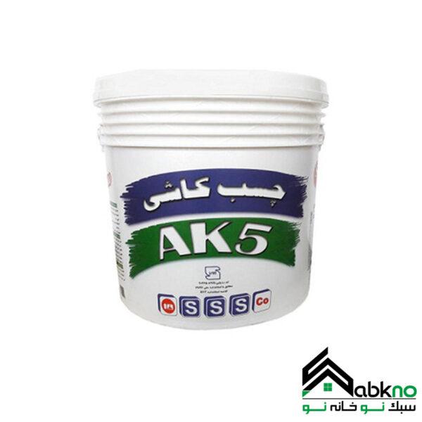 چسب خمیری 25 کیلوگرمی کد AK5 شیمی ساختمان