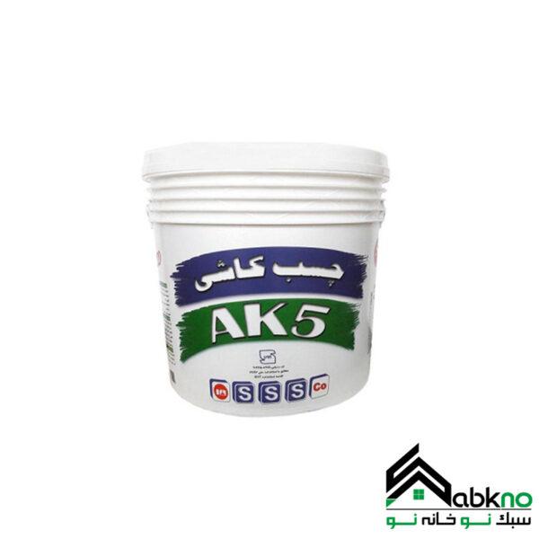 چسب خمیری 5 کیلوگرمی کد AK5 شیمی ساختمان